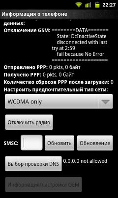 Только 3G