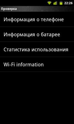 Сервисное меню Android