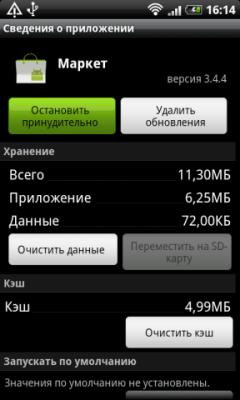 Остановка процесса в Android