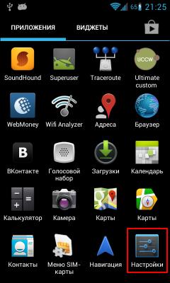 Все приложения Android, выбрать настройки