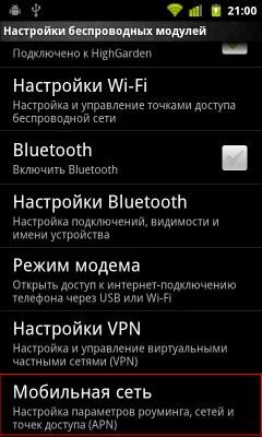 """Пункто """"Мобильная сеть"""" в настройках беспроводных сетей"""
