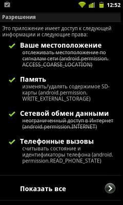 Запрет интернета для приложения Android в Cyanogenmod