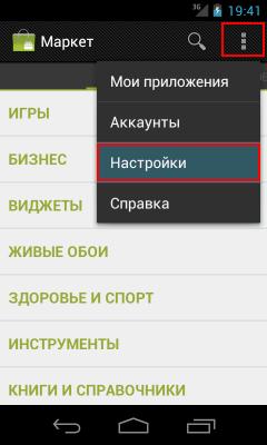 Меню Play Маркет