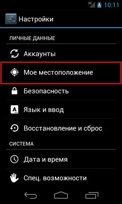 """пункт """"Мое местоположение""""в настройках Android"""