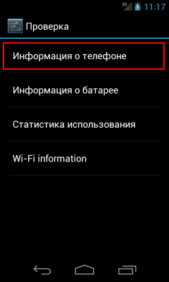 радиомодуль для андроид