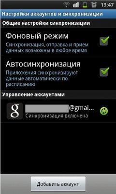 синхронизация android вместе с google