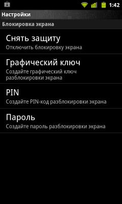 блокировка телефона Android