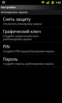 блокировка телефона андроид - фото 7