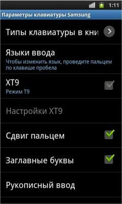 смена языка ввода в Android