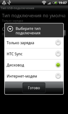 Android как флешка