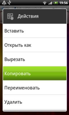 Android как копировать файлы