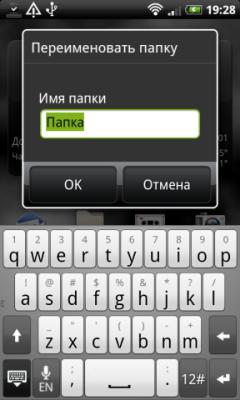 переименовать папку для ярлыков в Android