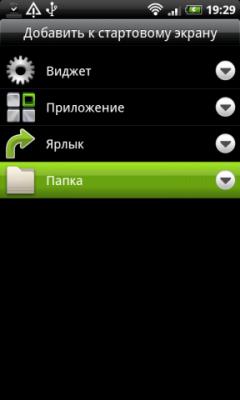 создать папку для ярлыков в Android