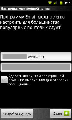 ввод логина и пароля в mail
