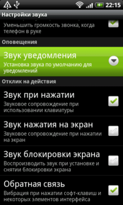 мелодии смс на андроид скачать бесплатно