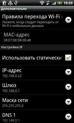 Настройка IP в Android