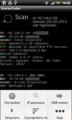SharesFinder - сканер сети