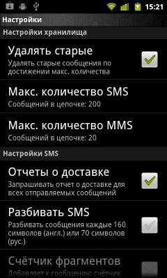 отчет о доставке смс в Android