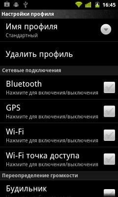 профили звука в Android
