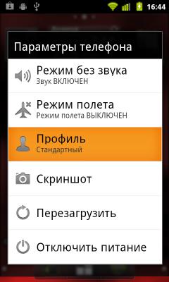 переключение профилей в Android