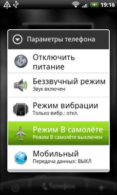 Как включить режим полета в Android