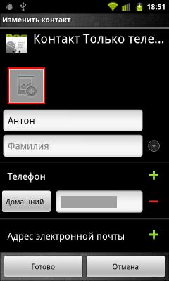 информация о контакте Android