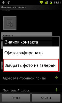 поставить фото на контакт Android