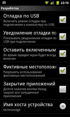 Включить отладку по USB в Android