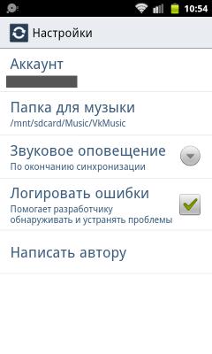 Скачать плейлист вконтакте