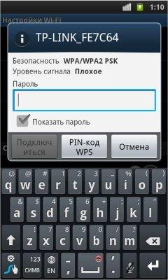 Подключение к Wi-Fi в Android